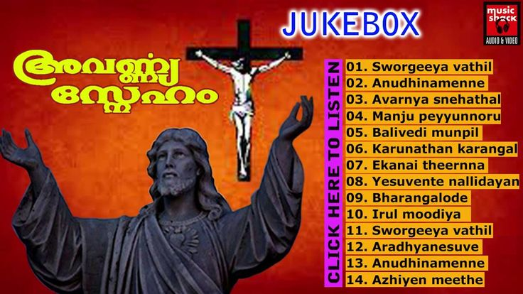 {Blogl New Malayalam Christian Devotional Songs 2014 | Avarnya Sneham | Old Is Gold Non Stop Jukebox Check more at http://humourusa.com/most-amazing/new-malayalam-christian-devotional-songs-2014-avarnya-sneham-old-is-gold-non-stop-jukebox/