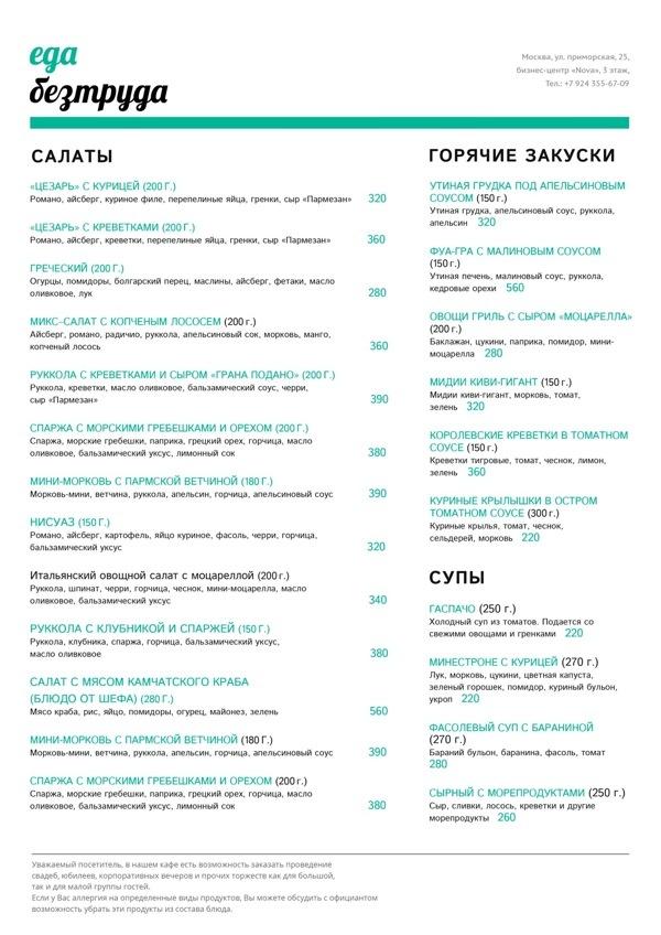 Шаблон меню кафе. Оформляйте с его помощью отдельные страницы, которые можно сложить в целое меню. Названия блюд дополнительно выделены цветом, что облегчает восприятие информации.