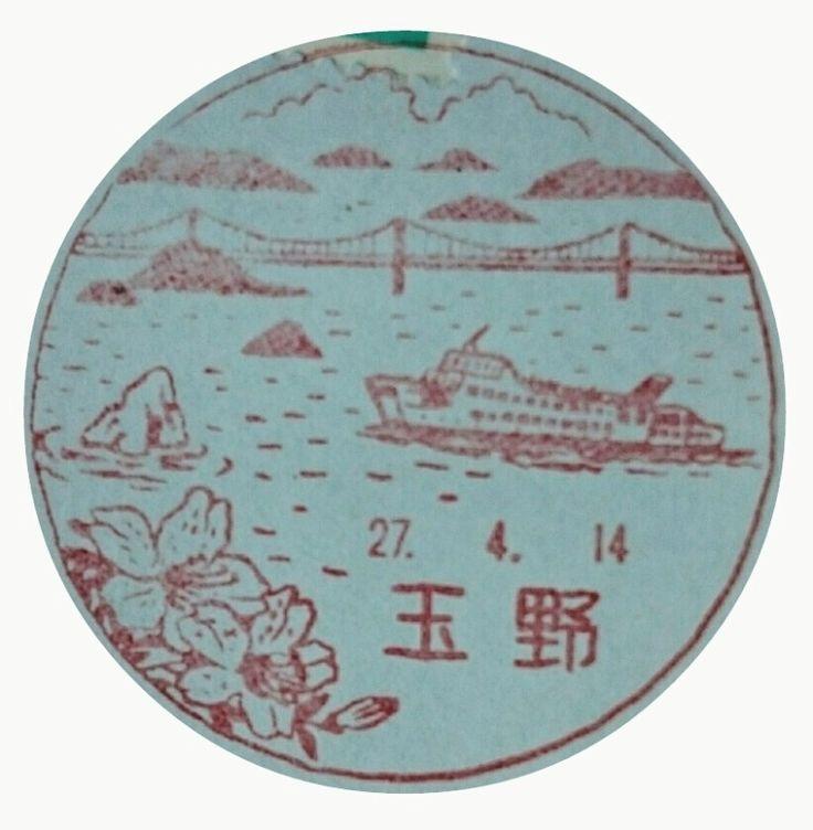 岡山県玉野郵便局 風景印