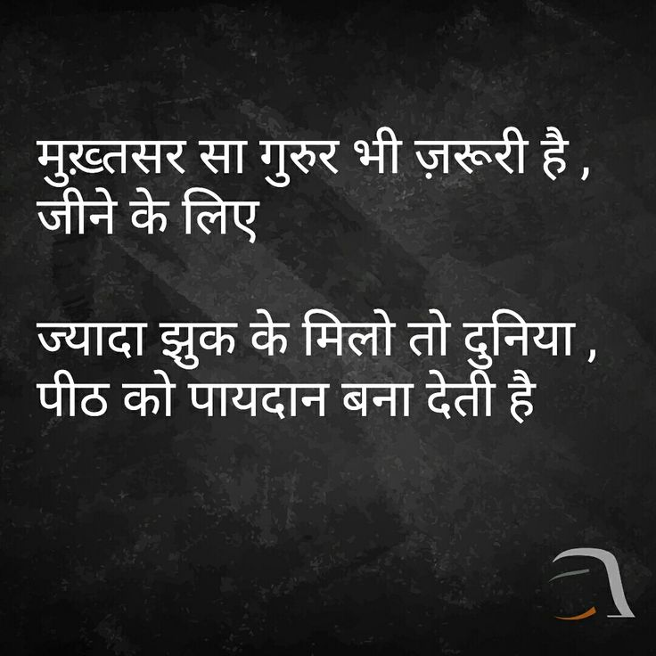 1207 Best Hindi Quotes Images On Pinterest