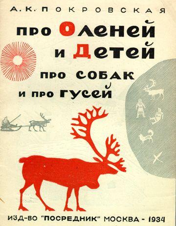 http://digital.library.mcgill.ca/russian/Images/Prooleni.jpg