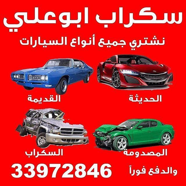 سكراب بوعلي يلا سيارة Yallasyarah سيارات سيارات البحرين سيارات للبيع سيارة تويوتا نيسان هيونداي هونداء لكزس هونداي للبيع حر Toy Car Toys Jig