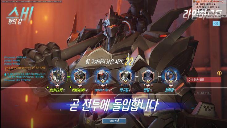[소년시노비] 오버워치 경쟁전 2017.03.27
