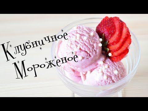 Клубничное МОРОЖЕНОЕ ☆ Готовим дома ☆ Strawberry ice cream - YouTube