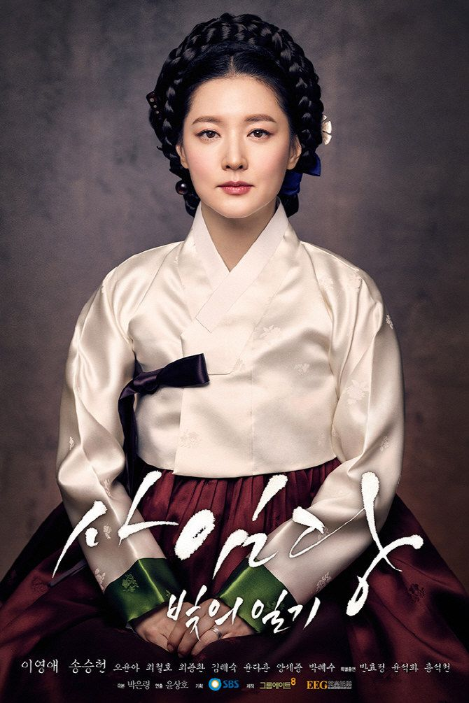 한복 Hanbok : Korean traditional clothes[dress] | #kDrama