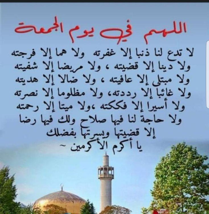 Pin By O O O O O Uo Uo Uu On Nado In 2020 Arabic Quotes Lias Arabic