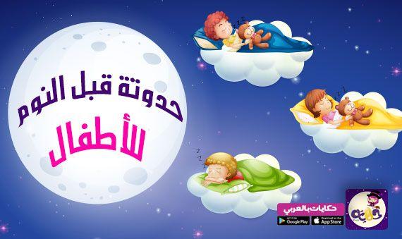 حدوتة قبل النوم للاطفال مسلية ومفيدة مع حكايات بالعربي Alphabet Worksheets Preschool Islam For Kids Preschool Worksheets