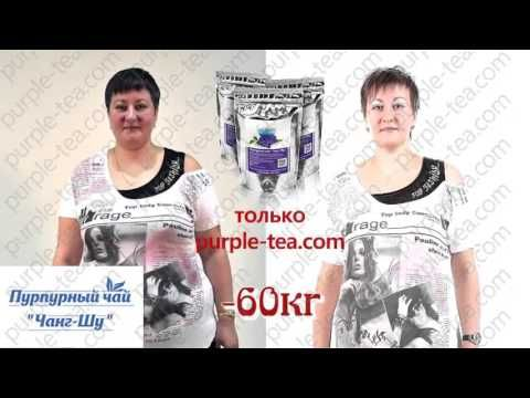 """Пурпурный чай """"Чанг-шу"""""""