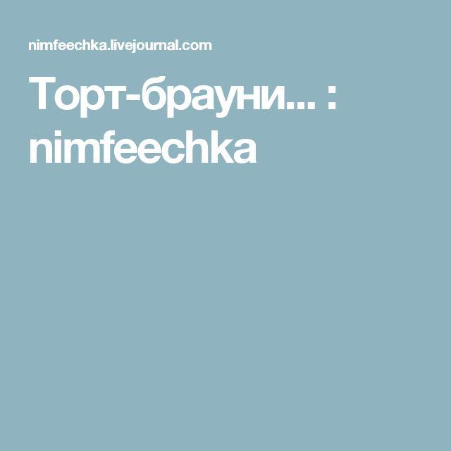Торт-брауни... : nimfeechka