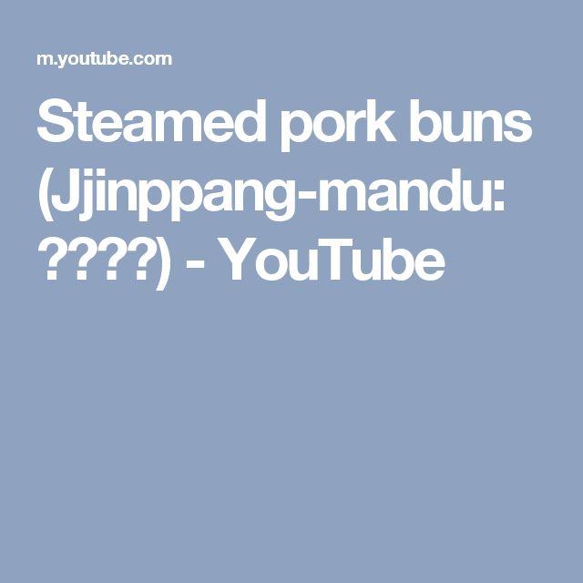 Steamed pork buns (Jjinppang-mandu: 찐빵만두) - YouTube
