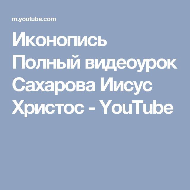 Иконопись Полный видеоурок Сахарова Иисус Христос - YouTube