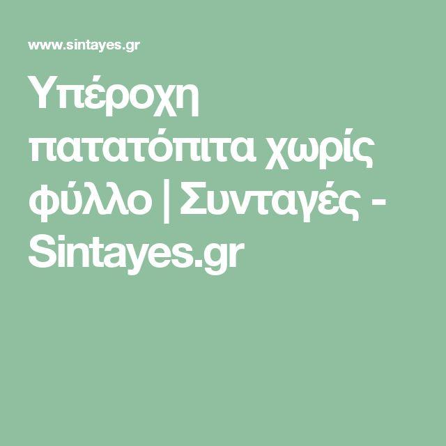 Υπέροχη πατατόπιτα χωρίς φύλλο | Συνταγές - Sintayes.gr