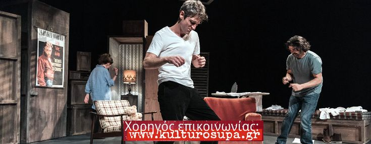 Τα «Οργισμένα Νιάτα» Τζον Όσμπορν στο Θέατρο Αυλαία