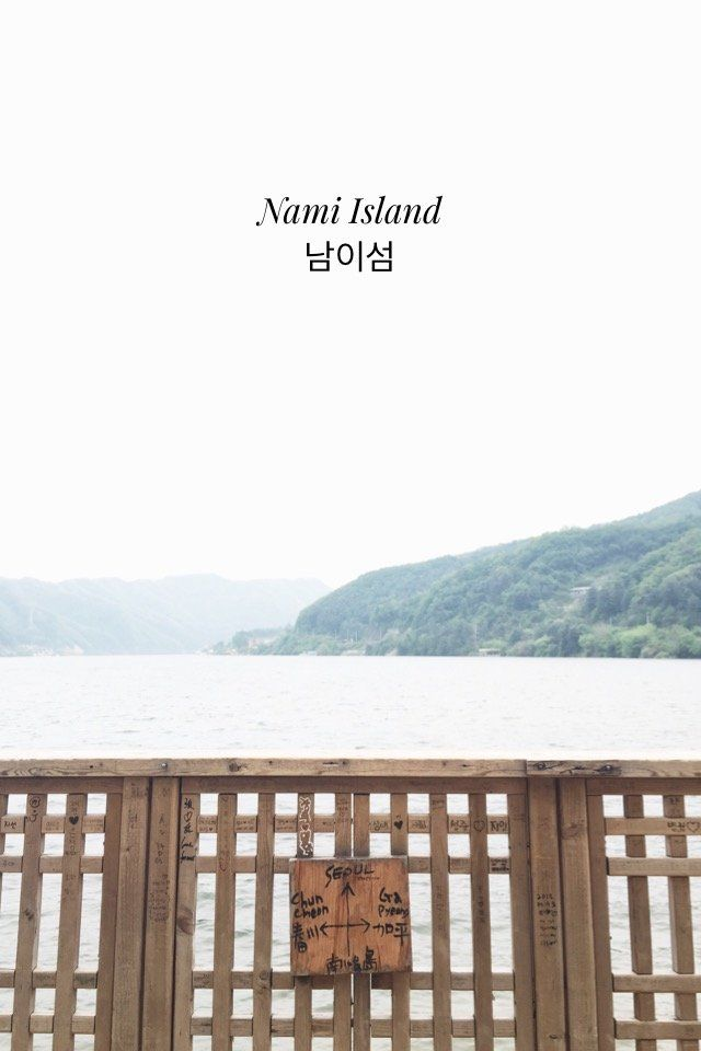 Nami Island 남이섬 Nami Island is a half-moon shaped island located in Chuncheon, South Korea. Tourists fill the place but I still love it for the beautiful nature it houses. The island is famous for its rows of tree lined roads. We visited in spring but I'm sure