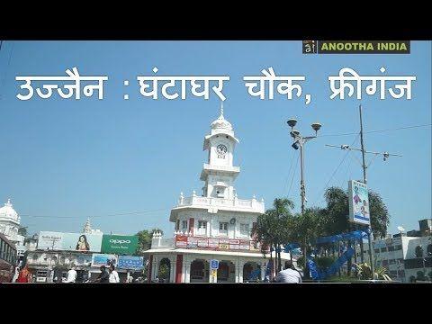 Ujjain, Tower Chouk, Free Gunj Live Uncut Video