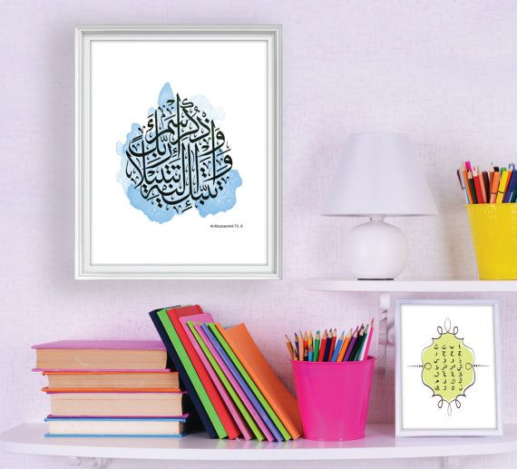 Qur'an Quotes  Instant Digital Download  by MyButterflyGallery