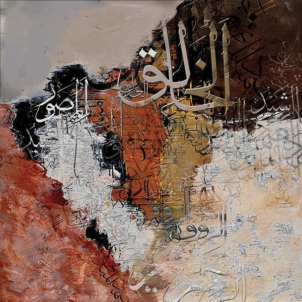 contemporary islamic calligraphy
