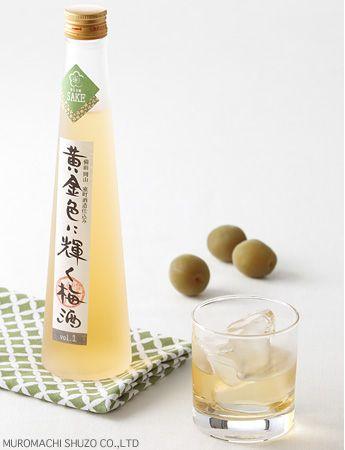 Okayama 岡山 室町酒造 黄金色に輝く梅酒 こだわりだけを詰め込んだリキュール