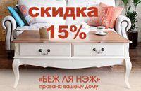скидка на мебель Ля Нэж Беж 15%!