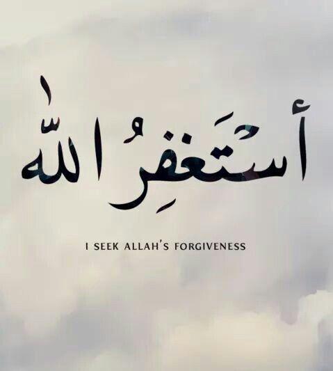استغفر الله الذي لا إله إلاهو الحي القيوم وأتوب اليه