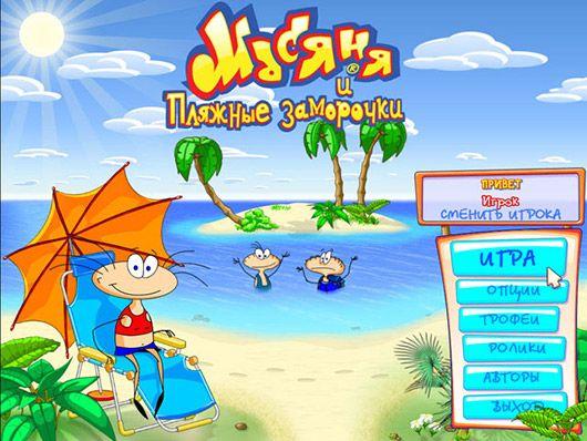 Масяня и пляжные заморочки - Аркады и экшн - Онлайн игры - Рижский информационный портал. Работа, недвижимость.