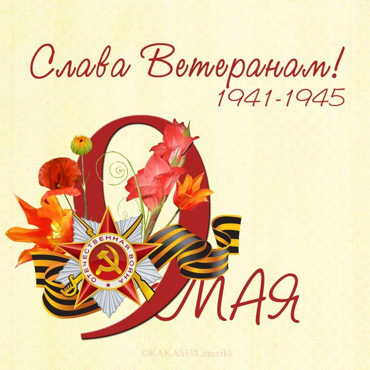Слава Ветеранам! С Днем победы! Открытки #ecards #9thofmay #9may #victory #handmade