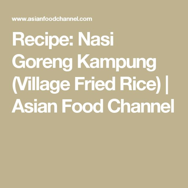 Recipe: Nasi Goreng Kampung (Village Fried Rice) | Asian Food Channel