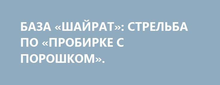 БАЗА «ШАЙРАТ»: СТРЕЛЬБА ПО «ПРОБИРКЕ С ПОРОШКОМ». http://rusdozor.ru/2017/04/11/baza-shajrat-strelba-po-probirke-s-poroshkom/  Американцы нанесли по авиабазе «Шайрат» в сирийской провинции Хомс удар крылатыми ракетами «Томагавк». Целых 59 штук. 23 ракеты поразили 13 парных железобетонных укрытий для самолетов. Восемь ракет не смогли уничтожить топливное хранилище: два резервуара уцелели. По разным оценкам, около 20 ...