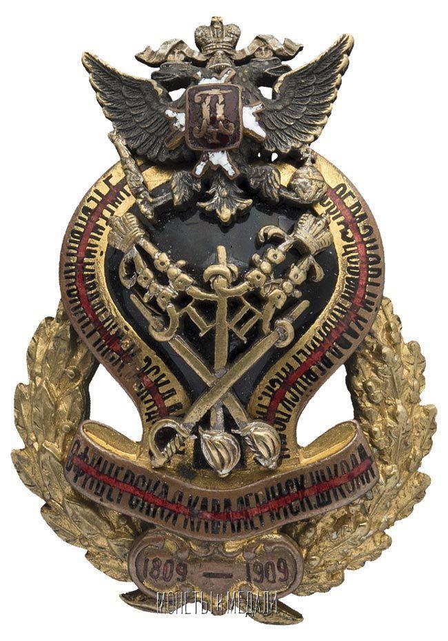 Юбилейный знак Офицерской кавалерийской школы в С.-Петербурге.  Российская Империя, 1909-1917 гг.