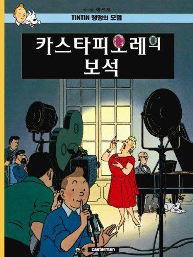 Tintin Les bijoux de la Castafiore  En langue Coréen