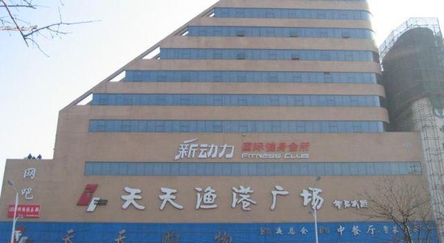 Tiantian Yugang Hotel Yantai - 3 Star #Hotel - $24 - #Hotels #China #Yantai http://www.justigo.uk/hotels/china/yantai/tiantian-yugang_228772.html