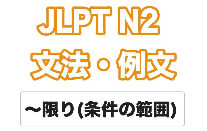 Jlpt N2文型解説 限り 条件の範囲 文法 書き言葉 逆説