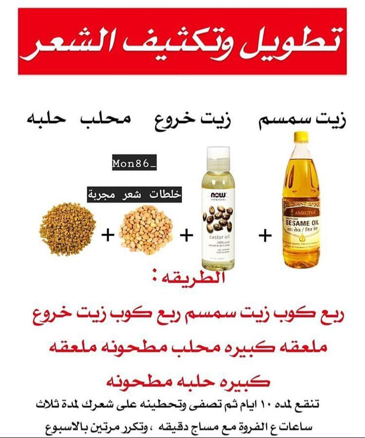 To Prolong And Intensify The Hair Hair Care Oils Natural Skin Care Diy Beauty Recipes Hair