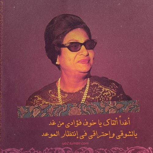 أغدا ألقاك يا خوف فؤادي من غدي Old People Love Pop Art Portraits Beautiful Arabic Words