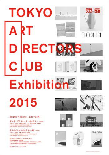 日本の広告・グラフィックデザイン界の最前線を知る!「2015 ADC展」開催:MarkeZine(マーケジン)