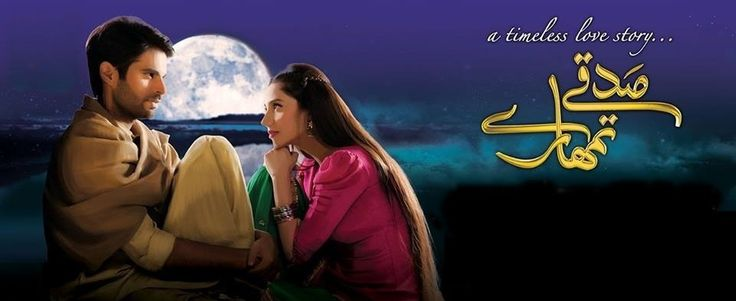Watch Online Sadqay Tumhare 10 April 2015 in High Quality Last Episode