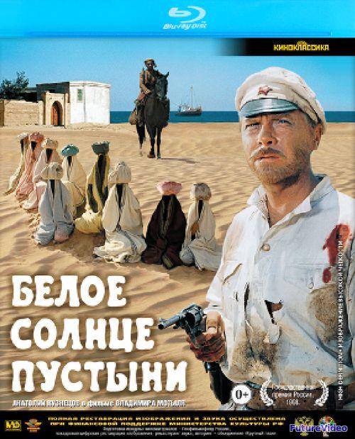 Белое солнце пустыни (1970) — смотреть онлайн в HD бесплатно — FutureVideo