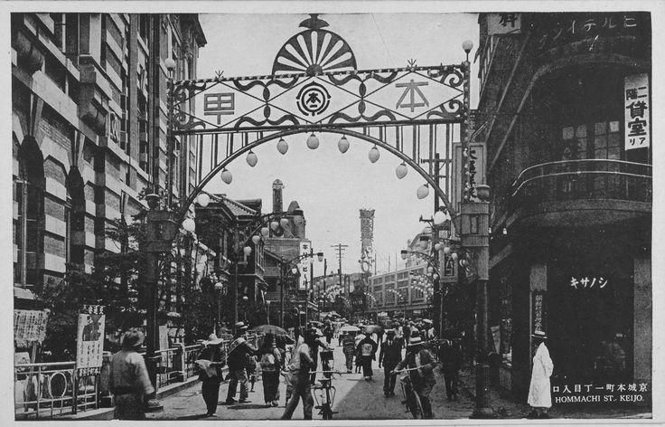 Entrance to Hommachi-dori (Myong-dong), Seoul, Korea 서울 명동 입구 1930-45
