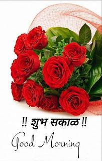 good morning images in marathi language in 2020 with