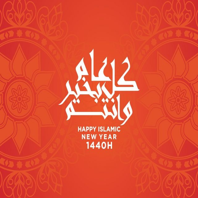 Happy Islamic New Year 1440 Hijri Background Red Color 1440 Abstract Arabic Png And Vector With Transparent Background For Free Download Happy Islamic New Year Islamic New Year Background Banner