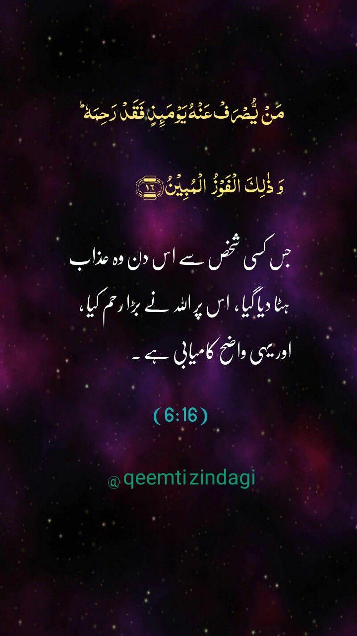 Qurani Ayat Wallpaper Quran Quotes Islamic Quotes Verses
