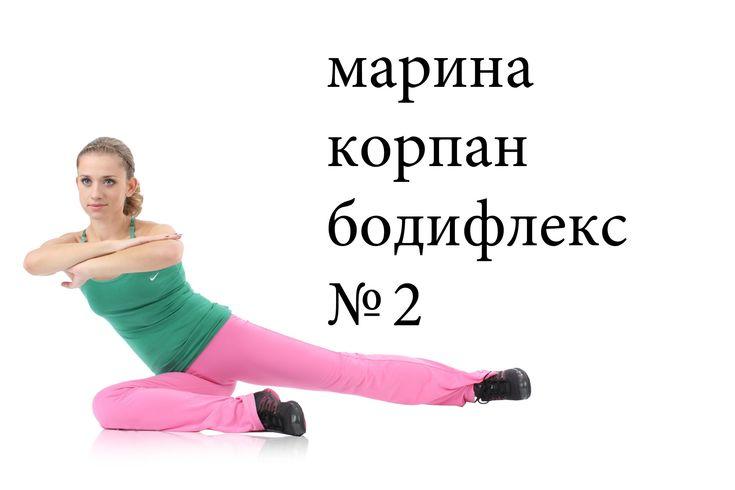 Марина Корпан. Урок второй. Как похудеть дома? Бодифлекс.
