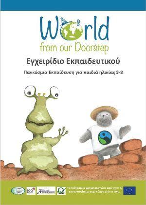 «Ο Κόσμος στο Κατώφλι μας» – Παγκόσμια Εκπαίδευση για παιδιά ηλικίας 3-8