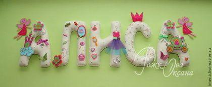 """Купить """"Принцесса"""". Имена из фетра. АЛИСЫ :-) - принцесса, игрушки из фетра, именная гирлянда"""