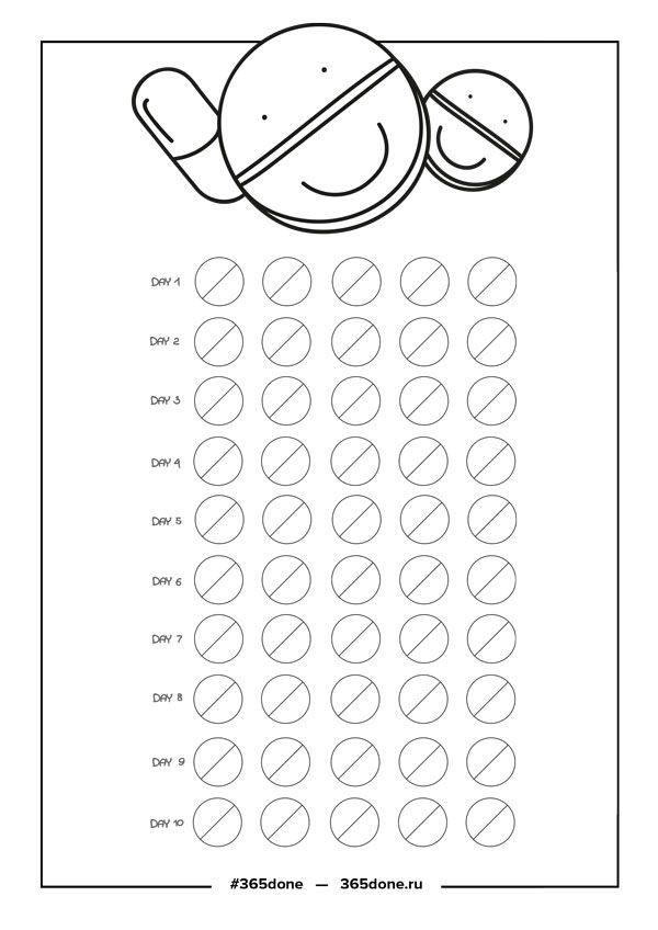График приема лекарств  Календарь на 10 дней и 5 препаратов стоит повесить на видное место, например, холодильник. Если вы принимаете несколько препаратов по 2 или 3 раза в день, то для простоты можно зачеркивать одну таблетку двумя или тремя линиями, означающими количество приемов. #365done