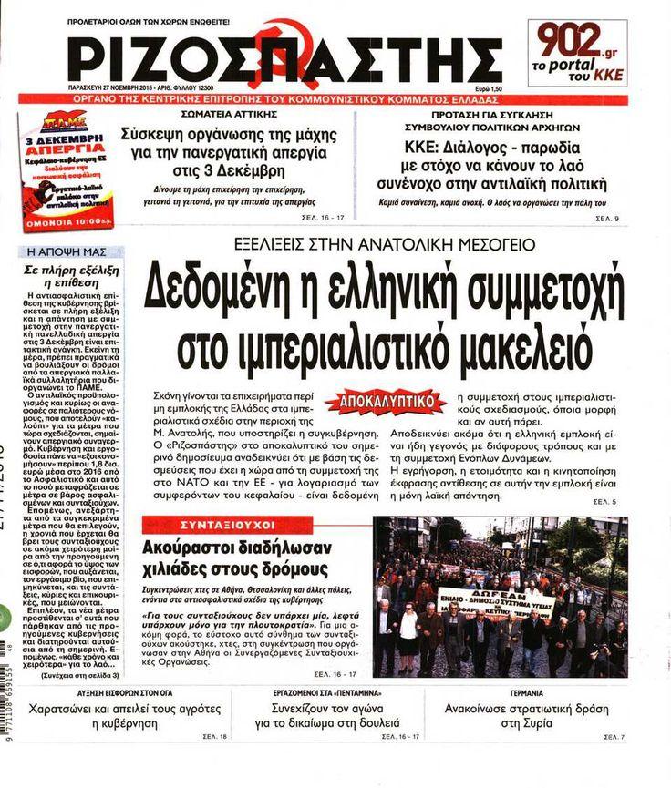 Εφημερίδα ΡΙΖΟΣΠΑΣΤΗΣ - Παρασκευή, 27 Νοεμβρίου 2015