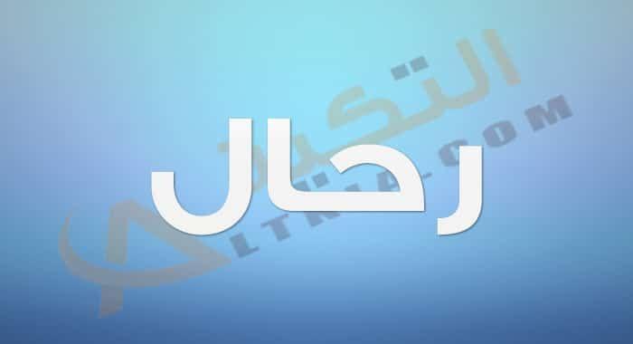 معنى اسم رحال وصفات حامل الاسم أصبحت الأسماء الأعجمية هي السائدة في السنوات الأخيرة حيث يميل إليها الآباء والأمهات Tech Company Logos Company Logo Vimeo Logo