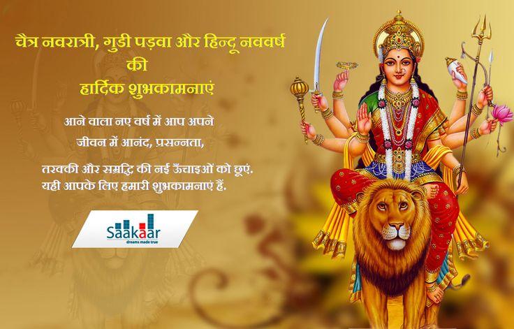 Saakaar Constructions Pvt Ltd की तरफ से आप सभी को परिवार सहित चैत्र नवरात्री, गुड़ी पड़वा और हिन्दू नववर्ष की हार्दिक शुभकामनाएं..  #chaitranavratri #navratri #newyear #gudipadwa #warm #wishes