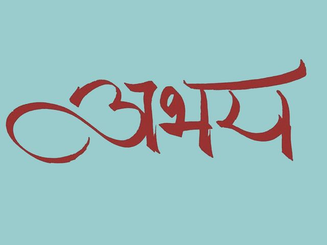 "The Sanskrit ""Abhaya"" -- have no fear -- in Devanagri calligraphy. I loveeee this"
