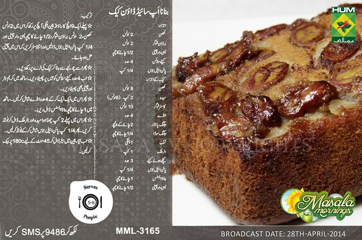 571 Best Shireen Anwer's Recipes Images On Pinterest